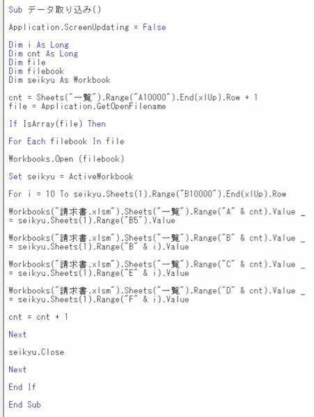 VBAについて。助けてください。請求書取り込みが上手くいきません。取り込みたいファイルをちゃんと指定してもなぜか If IsArray → End If → End Sub の流れになってしまいます。あとマクロで開いたファイルはなぜ かまとめてファイルを選択することができません。その原因も教えてくれると助かります。金子さんの動画で2:12:00のところです。URLも貼っておきます。https...
