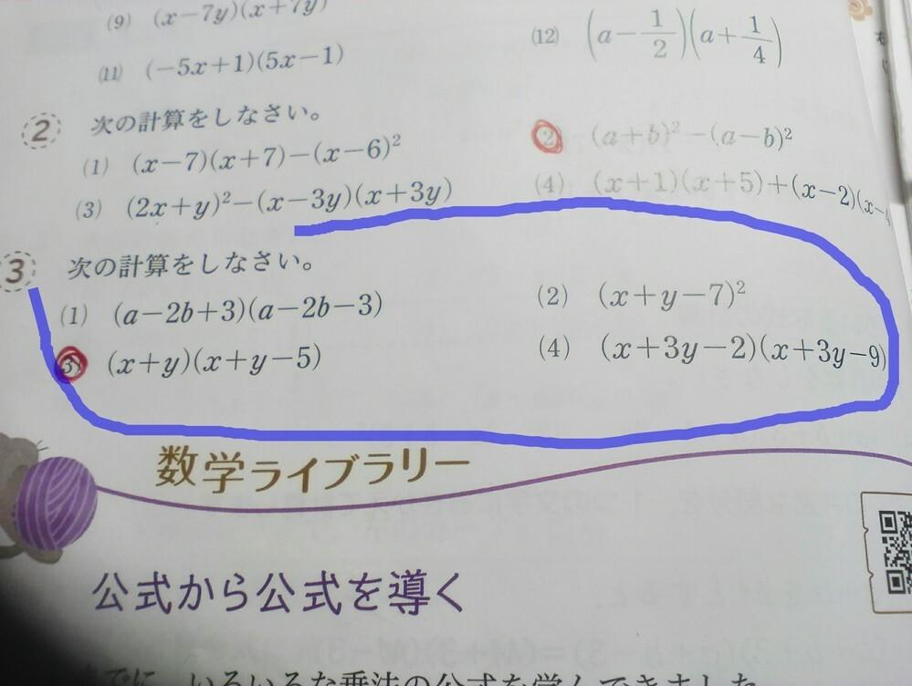 この枠に囲んだ問題を解いてほしいです。