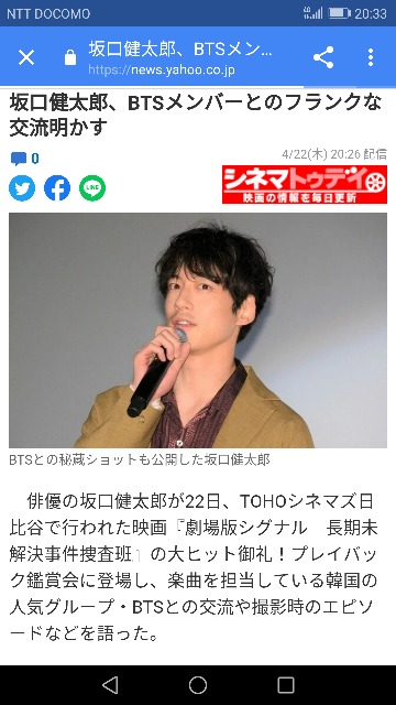 坂口健太郎はBTSネタを使いすぎですか?やたらアピールしますよね。