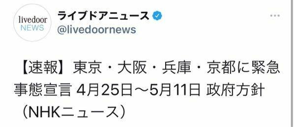 緊急事態宣言は25日から11日までが決定ですか?