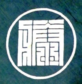 家紋 古い風呂敷についている写真の家紋の字体についてお伺い致します。 五體字鑑で調べたのですがよく判りません 名前から取った様ですが 詳しい方がおられましたらお教え下さい ・・・宜しくです