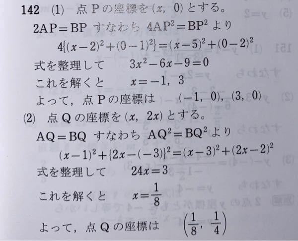 次の座標を求めよ。 (1) 2点A(2,1)、B(5,2)に対して、2AP=BPを満たすx軸上の点P (2)2点A(1,-3)、B(3,2)から等距離にある直線y=2x上の点Q という問題なのですが、回答に点Pの座標を(x,0)とする。や、点Qの座標を(x,2x)とするとあるのですが、 これはどこから求めるのでしょうか?? また、 (3)では、3点A(3,5),B(2,-2),C(-6,2)から等距離にある点Rという問題なのですが、ここでは、「点Rの座標を(x,y)とする。」とあります教えてください<(_ _)>