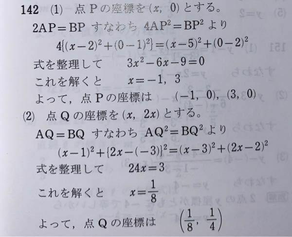 次の座標を求めよ。 (1) 2点A(2,1)、B(5,2)に対して、2AP=BPを満たすx軸上の点P (2)2点A(1,-3)、B(3,2)から等距離にある直線y=2x上の点Q という問題なのですが、回答に点Pの座標を(x,0)とする。や、点Qの座標を(x,2x)とするとあるのですが、 これはどこから求めるのでしょうか?? また、 (3)では、3点A(3,5),B(2,-2),C(-6,2)...