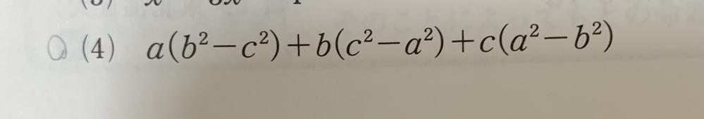 高校数学について質問です! 画像の式の因数分解を教えて頂きたいです!!
