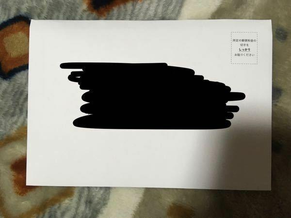 このサイズの便箋は84円切手で良いですか?