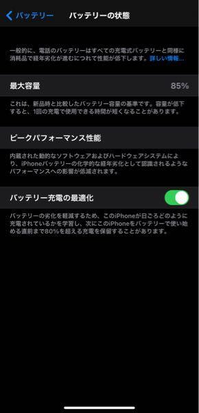 iPhone11を去年の4月頃に購入して1年経ち充電の減り具合がすごいです。 iPhoneの設定から最大容量をみたら85パーセントでした。 これって修理出した方がいいですかね?