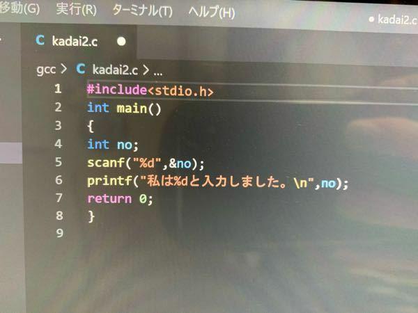 C言語、プログラミングについてです。 visual studio Codeでこれを打っても、入力画面が出てこなくて、エラーになってしまいます. ターミナルに出力されるように設定はしているので、そもそもプログラミングが間違えているのでしょうか? 解決法を教えてください。
