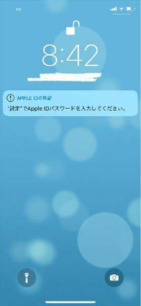 Apple IDにサインインして、購入履歴など見てました。 そして見終わったので、サインインした状態のまま、ホームボタンを押して電源を切ったらこんな通知が来てたんですけど、これは何ですか? 簡単に説明していただけると幸いです。 この後サインインする為のパスワードを求められていいえを押すとこの通知は消えました これは何も問題のないものですか?