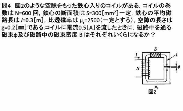 磁気回路です。 解答解説をお願いします。