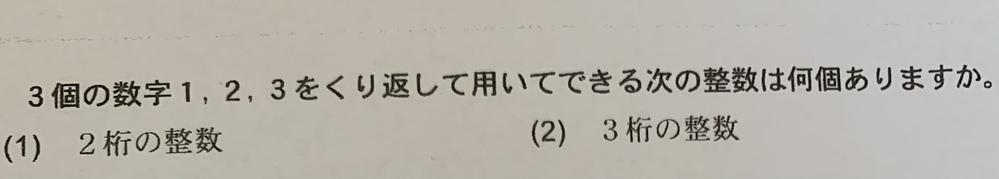 高校数学a この問題の答えはあっていますか? (1)3×3=9 (2)3×3×3=27