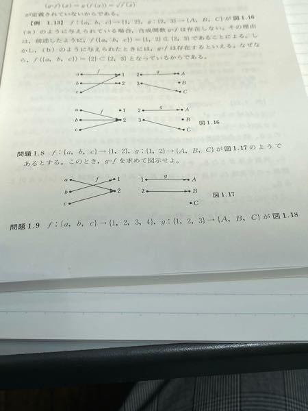 この問題1.8わかる方いますか