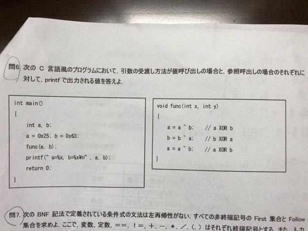 C言語の値呼び出しと参照呼び出しに関する問題です。以下のプログラムの場合、printfで出力される値は何でしょうか。 よろしくお願いします。
