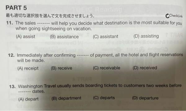 至急、この英語問題わかる方教えてください