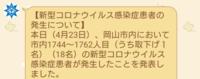 岡山市のコロナ感染者で取り下げ1名ってありますが、隠蔽ですか?