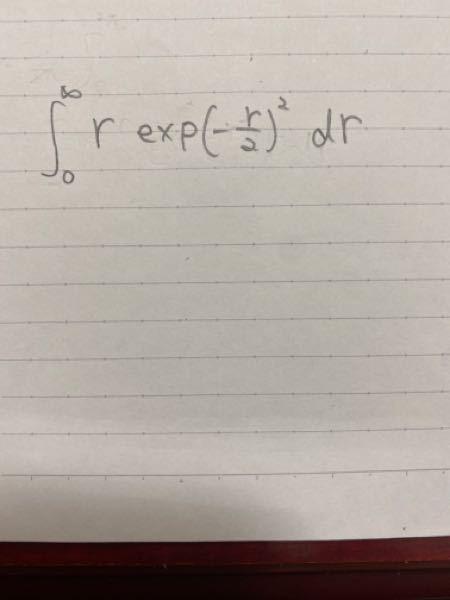 どなたか積分のやり方教えてください!