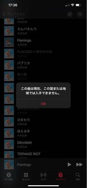 アップルミュージック アップルミュージックで米津玄師の曲が何曲か聞けなくなってしまいました。 どうしたらまた聞けるようになりますか? 1度消して取り直してもダメでした。