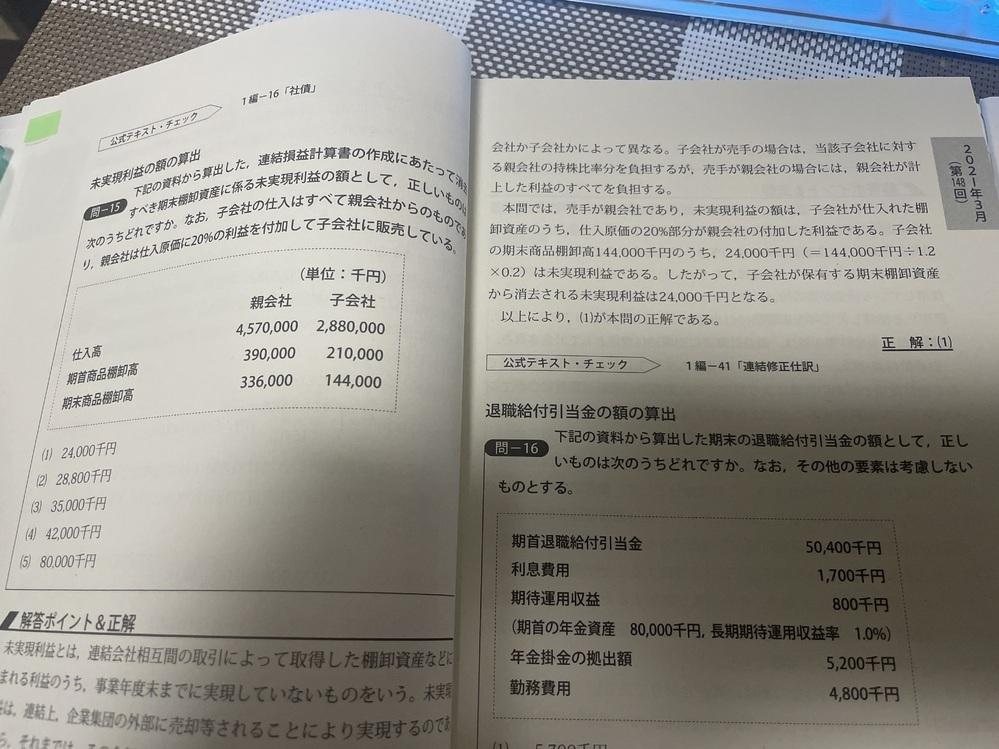この問題の解き方がいまいち分かりません。 財務3級の問題です。 144,000千円÷1.2の1.2はどこから来たかも分かりません。