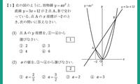 中学数学 二次関数 いつもありがとうございます。  全くわかりません。 どなたか詳しく説明してくれる方お願いいたします。 いつも助けていただいてありがとうございます。
