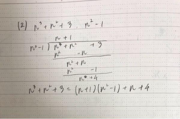 高校数学 整数問題について nを整数とするとき、n^3+n^2+3とn^2-1の最大公約数として考えられる数をすべて求めよ という問題なのですが、どのように解けばいいのでしょうか? 自分では途中までこのように解きました