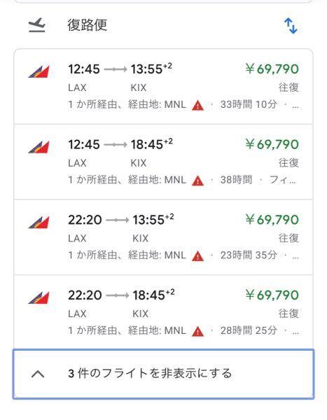 関西空港からロサンゼルスまで なぜこんなにも安いんですか?