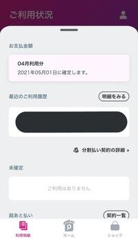 paidyというアプリでコンビニ支払いをしようとしたのですが、どうやったらバーコードを表示できるのかわかりません。 お支払い用のバーコードは翌月1日に送られてきたりする感じなのでしょうか…?