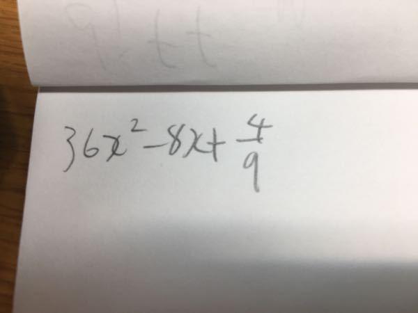 この問題の因数分解の、解き方の解説をお願いします。 中3の数学の因数分解です。