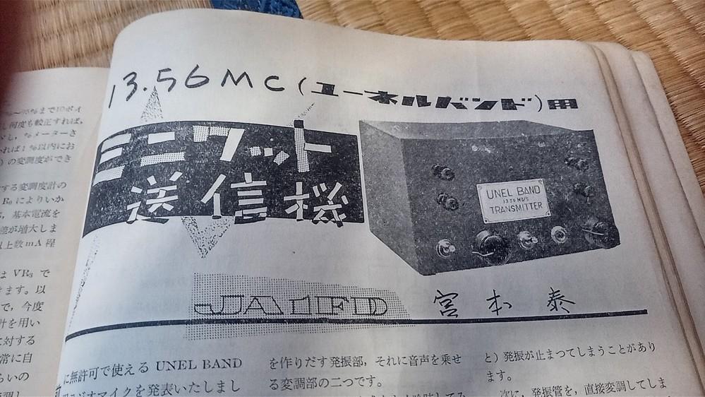 ユーネルバンドとは(再質問) 回答の付かなかった以前の質問に対し写真を添えて再質問します。 昭和30年代のアマチュア無線雑誌に免許不要な13.56MHzの送信機の製作記事があり、この周波数帯のことをユーネルバンドと書かれていました。 ユーネルバンドとはどのような言葉、意味なのかご教示願います。