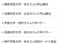 兵庫のこの4大学は 同じくらいのレベルですか?  関西学院大学 流通科学大学 甲南大学 神戸学院大学