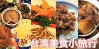 最近の台湾料理は、日本人客の口にあいやすいように進化していますか? . 以前2002年の9月ぐらいに、パックツアーで台湾の台北市を中心に旅行したことがあります。  その際にいくつかの夜市や料理店の台湾料理を食べ歩いてみました。しかしツアーで連れて行ってもらった料理店の料理以外は、それほど美味しく感じなかったのです。 でも最近の台湾の食べ歩きツアーの紹介本を見て、日本人からも高い評価を得ている...