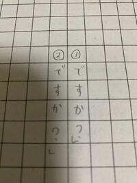 作文の書き方について。 鍵かっこの中に疑問符を入れる場合、正しい入れ方は1と2のどちらでしょうか?
