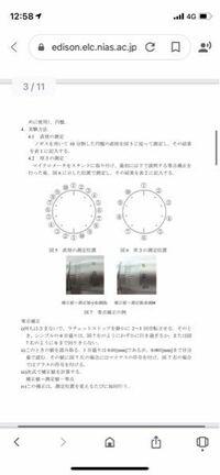 ワードでこの測定位置の円形の図を作りたいのですがどうすれば良いでしょうか?
