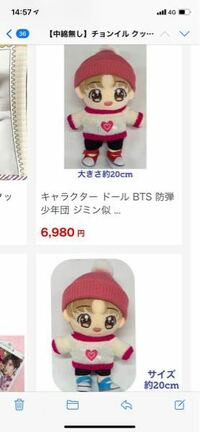 これってほぼ同じですかね? Yahooショッピングのですが、韓国のアイドルグッズ買おうとして出てきたのですが 違いがわかりません