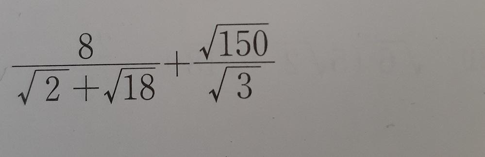 この問題の解き方,答えを教えてください