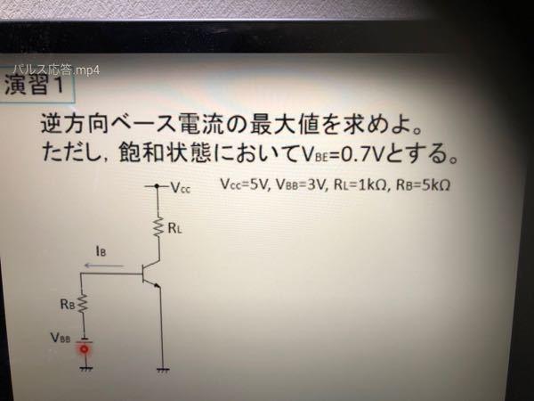 トランジスタの逆方向ベース電流の問題について、解き方を教えて頂きたいです。