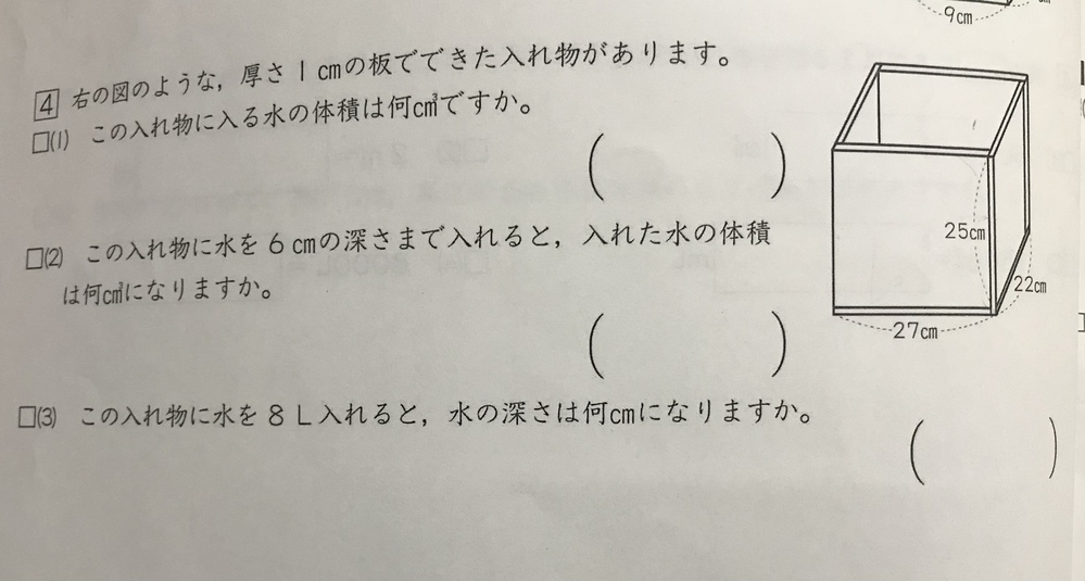小学5年生の問題です。最後の問題が分かりません。教えて下さい。