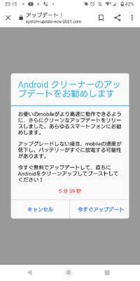 これの対処法教えてください ウザくて困ってます  スマホ Android 詐欺