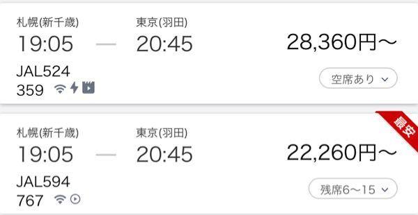 なぜ同時刻に同じ行先で2便運行されているのでしょうか?