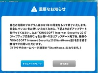 kingsoft internet security って無料みたいですが 削除してもいいですか。 ポップアップばかり出るのですが・・。