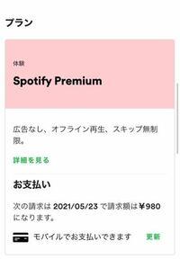 SpotifyのPremiumプランを試したいと思い、1ヶ月無料だったので登録したのですが数日経っても反映されません。どうすれば良いのでしょうか?