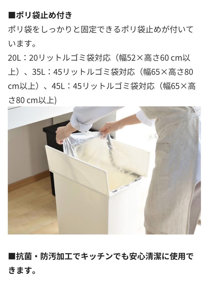 キッチンのゴミ箱サイズについて 細かい分別が必要な地域に住んでおり、市指定のゴミ袋があります。 現在は、スーパーの袋サイズのゴミ箱を使っているのですが、引越しするのでそれを機に指定ゴミ袋をそのまま付けれる大きなゴミ箱に新調したいと考えています。 絶対に置きたいのは可燃とプラスチックで、指定ゴミ袋が可燃が35L、プラスチックが45Lの大きさです。 同じ商品のサイズ違いで購入したいと考えており、ちょうど良い魅力的な商品を見つけたのですが(solow ペダルオープンツイン)、35L用も45L用もどちらも推奨ゴミ袋サイズは45Lでした。 35Lなら35L以上、45Lなら45L以上で入ると楽観していたのですが、そうとは決まっていないのでしょうか? 推奨サイズにそう書いてる以上、35Lサイズは入らないのでしょうか? 安い買い物ではないので、賭けで買ってみて入らなかったは避けたいので質問させてください。 ちなみにこの商品は2ヶ月ほど前に発売されたばかりで主にネット販売しておられるので、実際に店にゴミ袋を持って行ってはめてみるということができません。