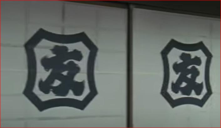 これは何字紋ですか?