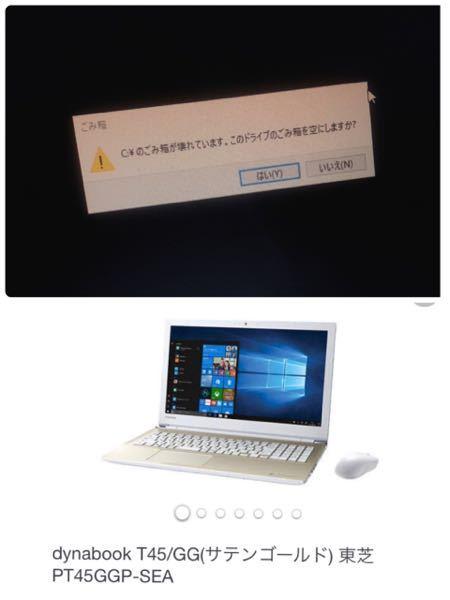 Windowsのパソコンで間違えてキーボードの方の電源ボタンを押して消してしまい、つけた時に入ろうと思いEnterを押したらこんな画面が出てきました。 いいえをおそうと思っても押せません 解決策...