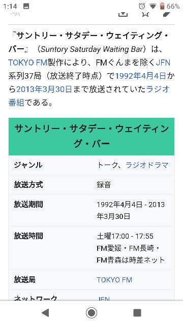 ラジオ東京FMのSPEAK EASYについて質問です 8年前に終了したサントリーサタデーウェイティングバーアバンティとコンセプトが似ているような気がしますが、後続番組でしょうか?