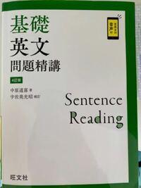 基礎英文問題精講ってやつの進め方が分かりません.... ノートを作った方がいいのでしょうか?また、これをやることで何が身につくのでしょうか