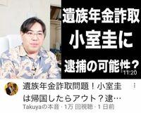 小室圭さんの逮捕の可能性はどれくらいだと思いますか? https://youtu.be/Ho8bfXCpse8