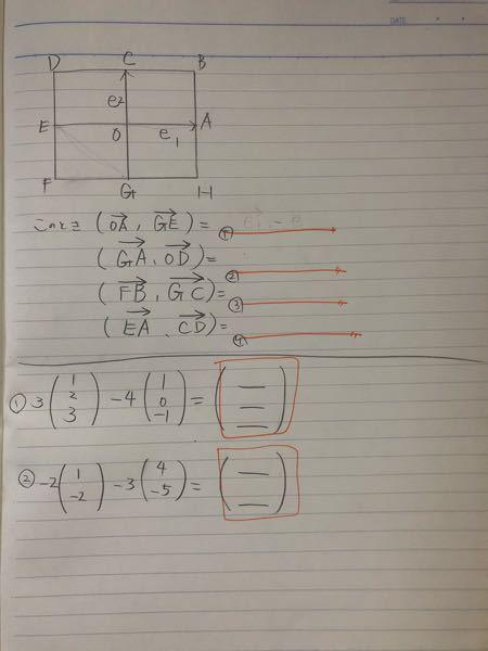 【補足】e1=e2=1です 線形代数の問題なのですが、 このベクトルについての問題で、 オレンジ色が解答を書く場所となっているのですが 全く 解き方や書き方などが分からないので解説と一応ですが正...