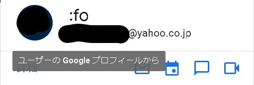 自分のYahoo!メールからGmailにメールを送信したのですが、Yahoo!メールのプロフィール写真が、Yahoo!側とGmail側で異なっているのを改善したいです。 (Gmail側の写真を変更したいです) 先にYahoo!に問い合わせしてみたところ、 「Yahoo! JAPAN IDの「プロフィール画像」に登録した写真(Yahoo!メール側で表示されている写真)はYahoo! JAPANサービス内でのみ表示される仕組みでのようで、Gmailを含む外部サービスには反映されない」 とのことでした。 また、 「Yahoo!メールアドレスから届いたメールに意図しないの写真が表示される場合、送信先のメールサービス側で設定された写真が反映されていると考えられる」 とのことでした。 たしかに、Gmail側でYahoo!メールのプロフィール写真にカーソルを合わせると、「ユーザーのGoogleプロフィールから」と表示されています。しかし、利用しているGoogleアカウントで、現在Gmail側で確認されているプロフィール写真を設定した記憶がありません。 やりたいこととしては、GmailおよびGoogleアカウント側で何らかの写真設定を行っている可能性があるのですが、その操作方法をご存知の方はいらっしゃらないでしょうか。 添付画像は、Gmail側のものです。