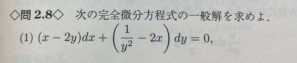 大学数学、常微分方程式の問題です。解き方がわからず困っています。わかる方、解説をお願いします。