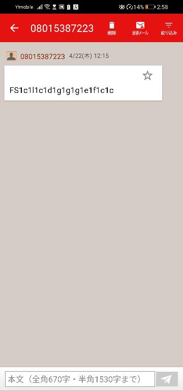 どうもすみません、僕Ymobileのメールから写真のようなメッセージが来ました。怖いので対処法やその人物が何かを教えて下さい。