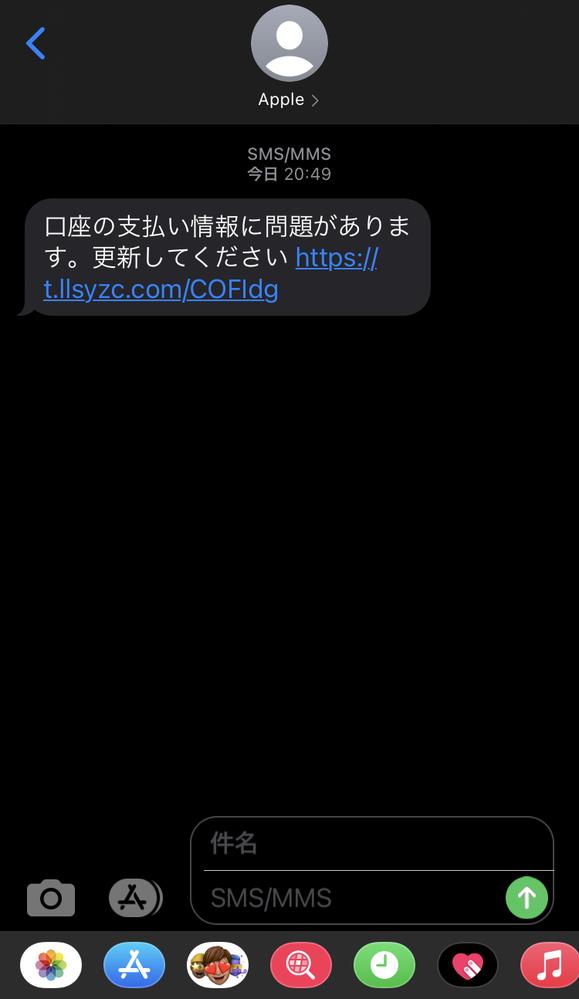 ずばり添付写真はフィッシング詐欺でしょうか。 普段は無視しているのですが今回のは送信先の名前がAppleと表示されているところが本物かなと思えてしまいます。 Appleにも明日電話してみようかな。